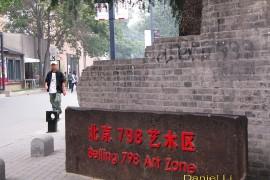 798艺术区 ——北京都市文化的新地标