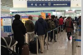 北京对53国外国人实施144小时过境免签