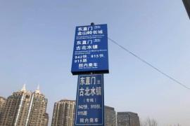 如何从市区去古北水镇(司马台长城)