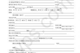 赴日本旅行签证、机票和酒店