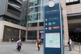 北京东直门交通枢纽中心
